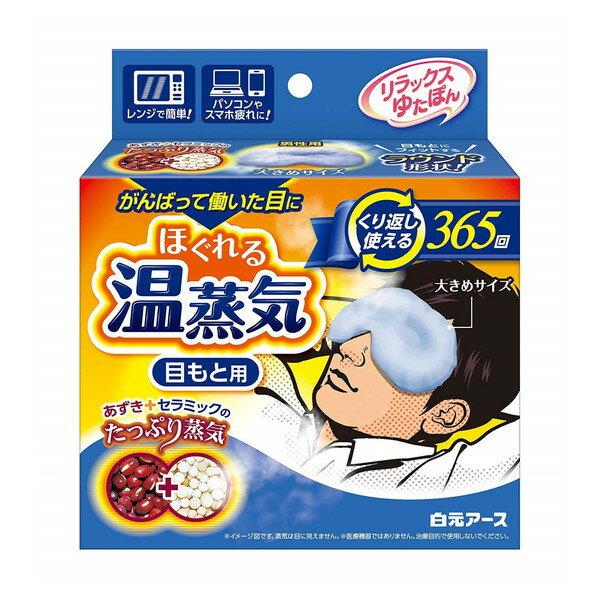 安眠グッズ, 湯たんぽ  for MEN 1