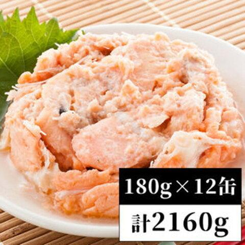 ファミリー・ライフ 国産銀鮭中骨水煮缶詰 180g×12缶(a19332) メーカー直送