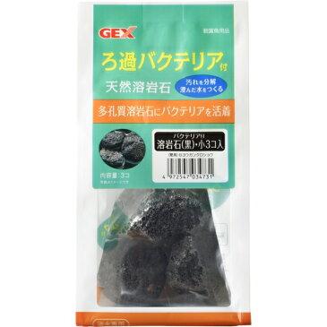 ジェックス バクテリア付溶岩石 黒 小 3個