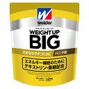 森永製菓 ウイダー ウエイトアップビック バニラ味 1.2kg 1