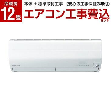 [標準設置工事セット] 三菱電機 MITSUBISHI エアコン 12畳 単相200V ピュアホワイト 霧ヶ峰 Zシリーズ MSZ-ZW3620S-W 【楽天リフォーム認定商品】