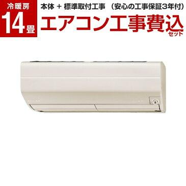 [標準設置工事セット] 三菱電機 MITSUBISHI エアコン 14畳 単相200V ブラウン 霧ヶ峰 Zシリーズ MSZ-ZW4020S-T 【楽天リフォーム認定商品】