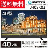 【送料無料】 メーカー1000日保証 maxzen 40型 液晶テレビ 40インチ J40SK03 03シリーズ 3年保証 外付けHDD録画機能対応 地上・BS・110度CSデジタルフルハイビジョン 3波 大型 マクスゼン ダブルチューナー