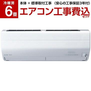 [標準設置工事セット] 三菱電機 MITSUBISHI エアコン 6畳 単相100V ピュアホワイト 霧ヶ峰 Zシリーズ MSZ-ZXV2220-W 【楽天リフォーム認定商品】