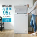 冷蔵庫フリーザー フリーザー 6段階温度調整 冷凍ストッカー ストック まとめ買い