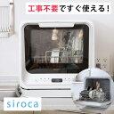 シロカ siroca 食器洗い乾燥機 食洗機 ホワイト SS