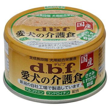 デビフペット 愛犬の介護食 ささみ&すりおろし野菜 85g d.b.f ドッグフード ウェットフード 国産 犬用フード