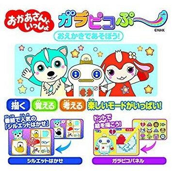 メガハウス おえかきアーティスト専用ソフト 「おかあさんといっしょ」ガラピコぷ〜おえかきであそぼう!