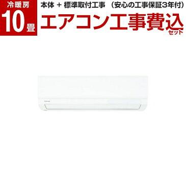 [標準設置工事セット] 東芝 TOSHIBA エアコン 10畳 単相100V ホワイト 大清快 F-Pシリーズ RAS-F281P 【楽天リフォーム認定商品】