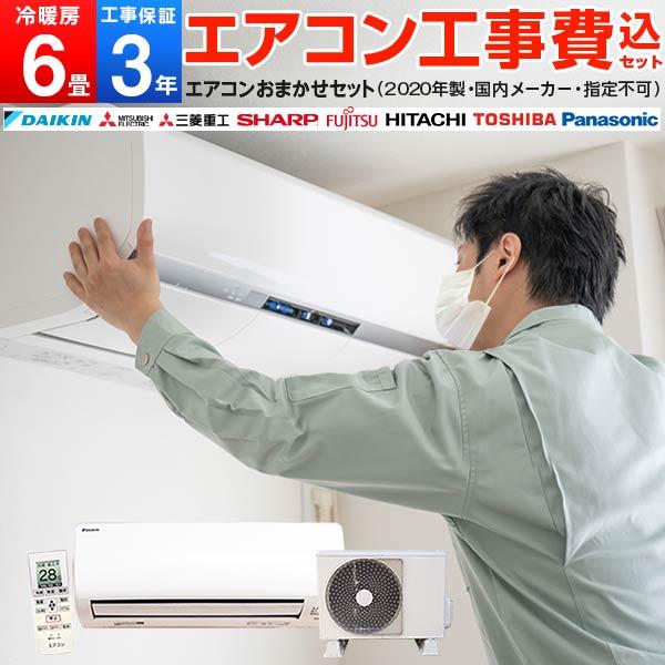 1000円OFFクーポン配布中4/2714:59 エアコン6畳工事費込み標準取付工事費込みセット2020年モデル冷暖房単相