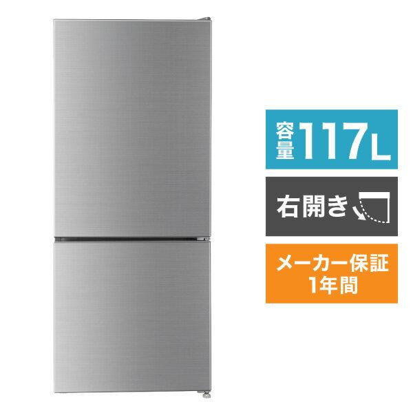 冷蔵庫小型2ドア新生活ひとり暮らし一人暮らし117Lコンパクト右開きオフィス単身おしゃれシルバー1年保証maxzenJR117M