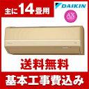 【送料無料】エアコン【工事費込セット】 ダイキン(DAIKIN) S4...