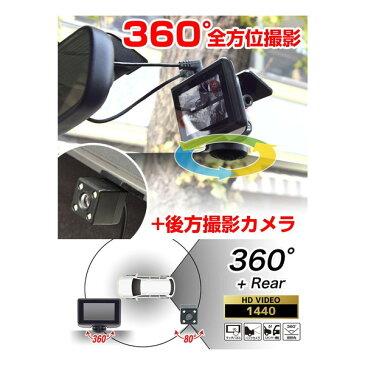 THANKO DR360D3R [3インチ360度ドライブレコーダー&リアカメラ]