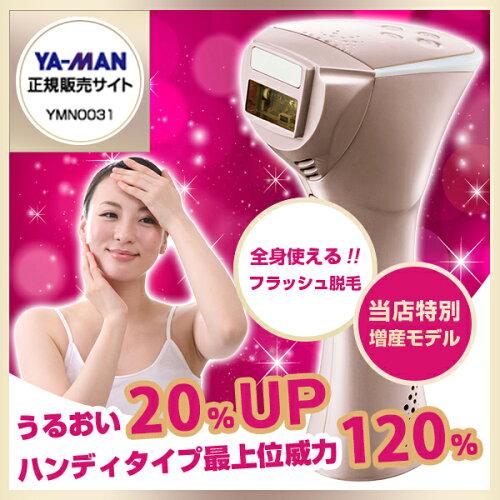 【送料無料】YA-MANSTA-184レイボーテIII[脱毛器]【クーポン対象商品】