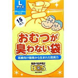 クリロン化成 おむつが臭わない袋 BOS 大人用 Lサイズ 15枚入 [ゴミ袋]