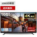 液晶テレビ テレビ 4K対応 50型 50インチ メーカー1,000日保証 地デジ・BS・110度CSデジタル 外付けHDD録画機能 HDR対応 ダブルチューナー maxzen JU50SK04 マクスゼン・・・