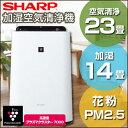 【送料無料】SHARP(シャープ) KC-G50-W ホワイト系 [加湿空気清浄機 (空気清浄23畳...