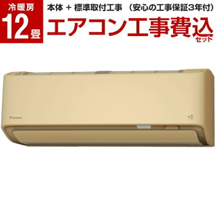 [標準設置工事セット] ダイキン DAIKIN エアコン 12畳 単相100V ベージュ AXシリーズ S36YTAXS-Cの画像