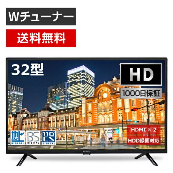 テレビ32型液晶テレビダブルチューナー32インチ裏録画ゲームモード搭載メーカー1,000日保証TV32V地上・BS・110度CS