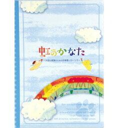 カメヤマ 虹のかなたメモリアルギフト6点セット