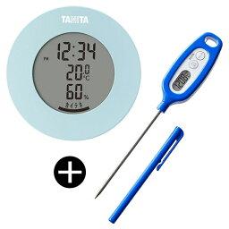 TANITA 温湿度計 & 料理用温度計 セット TT-585-BL + TT-508N-BL