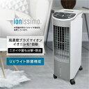 冷風機 冷風扇 UVライト除菌 ニオイ除去 プラズマイオン搭