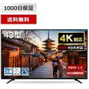 液晶テレビ テレビ 43型 4K対応 JU43SK03 メーカー1,000日保証 地上・BS・110度CSデジタル 外付けHDD録画機能 ダブルチューナーMAXZEN マクスゼン V17d5p