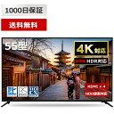 液晶テレビ テレビ 55型 4K対応 JU55SK04 メーカー1,000日保証 地上・BS・110度CSデジタル 外付けHDD録画機能 ダブルチューナー MAXZEN・・・
