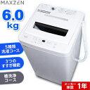 全自動洗濯機 洗濯機 6kg 一人暮らし コンパクト 引越し 単身赴任 新生活