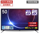 テレビ 50型 4Kチューナー内蔵 液晶テレビ 4K 50インチ メーカー1,0