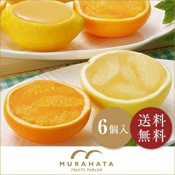 ゼリーフルーツゼリーフルーツむらはたまるごとシトラスゼリー6個入(オレンジ・グレープフルーツ・レモン各2個)  贈り物ギフトプレ