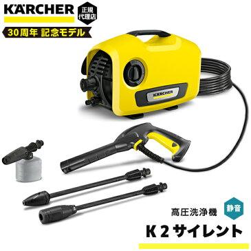 【送料無料】KARCHER(ケルヒャー) K2サイレント [高圧洗浄機 (50Hz/60Hz共用)]