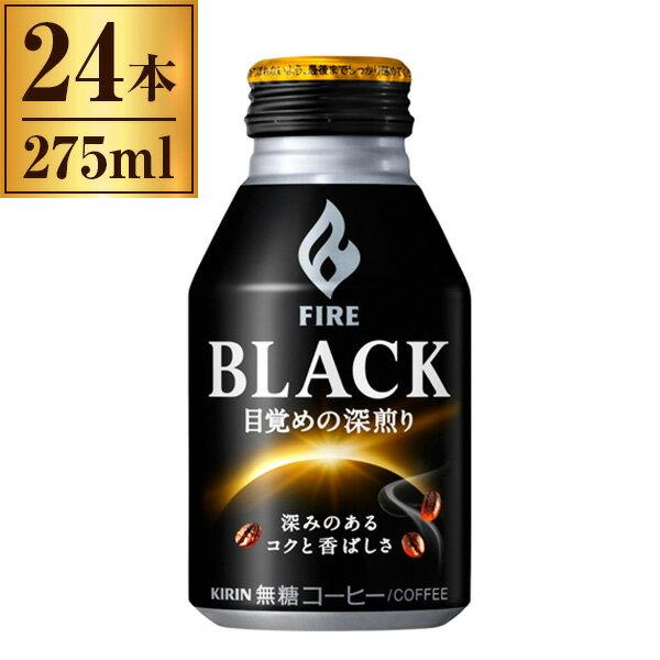 キリン ファイア ブラック 目覚めの深煎り 275g ボトル缶 ×24