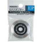 ナガオカ nagaoka AD-653/2 [EPアダプター] アナログEP盤用