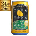 ヤッホーブルーイング よなよなエール 350ml×24缶【 クラフトビール 日本 エール 】