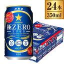 サッポロ極ZERO缶 350ml ×24缶