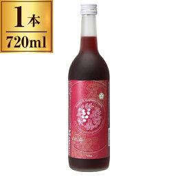 ローズヒップとラズベリーの梅酒 720ml