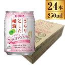 さらりとした梅酒スパークリング缶 250ml×24缶