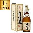 森伊蔵酒造 森伊蔵 (芋) 25度 720ml 【 焼酎 九州 】