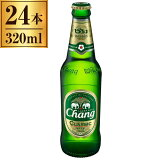 チャーン ビール 瓶 320ml ×24 【 輸入ビール タイ ラガー 】