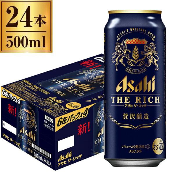 アサヒビール アサヒ ザ・リッチ 缶 500ml ×24
