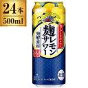 キリン 麹レモンサワー 缶 500ml ×24
