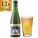 カンティヨン・グース 375ml ×12 【 ベルギー ビール ランビック 自然発酵 】
