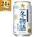 サッポロビール 冬物語 350ml 缶 ×24