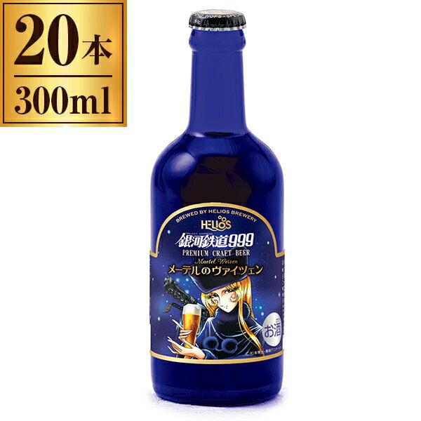 ヘリオス酒造銀河鉄道999メーテルのヴァイツェン瓶300ml×20 クラフトビール日本国産ヴァイツェンホワイトビール白ビール小麦
