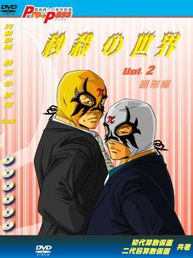 【中学受験】DVD秒殺の世界vol.2「図形編」法人様・学校様・図書館価格送料無料