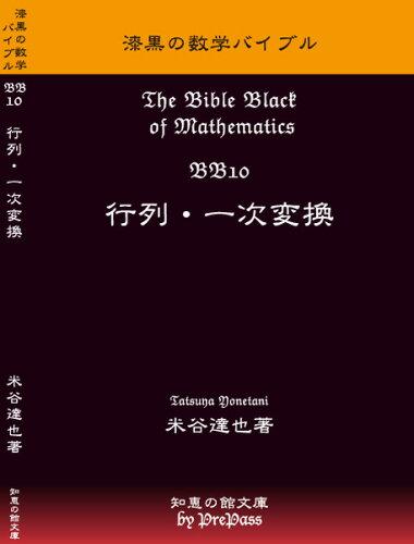 漆黒の数学バイブルBB10「行列・一次変換」