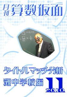 月刊 算数仮面「11月号」DVD(2枚組)「タイトルマッチ分析〜灘中学校編〜」法人様・学校様・図書館価格