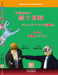 【中学受験】闘う算数ジュニア・ヘビー級6年講義レジュメ付き送料無料