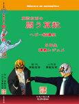 【中学受験】闘う算数ヘビー級5年講義レジュメ付き送料無料